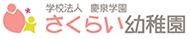 学校法人慶泉学園 さくらい幼稚園